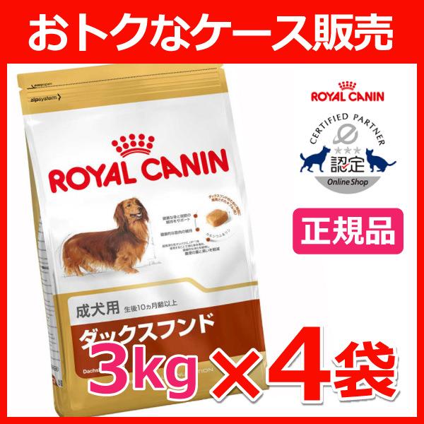 【おトクな4個セット】ロイヤルカナン ドッグフード ダックスフンド 成犬 3kg×4個 犬 ドライフード 正規品