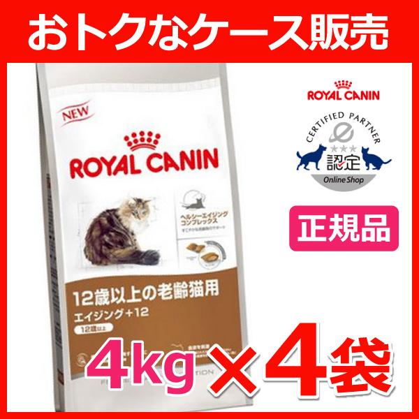 【おトクな4個セット】ロイヤルカナン キャットフード エイジング+12 4kg×4個 12歳以上 高齢猫用 猫 ドライフード 正規品