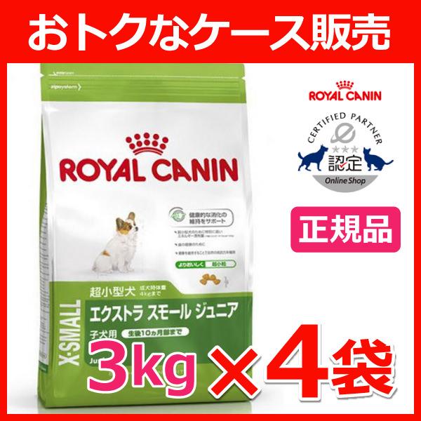 【おトクな4個セット】ロイヤルカナン ドッグフード エクストラスモール ジュニア 超小型犬 子犬用 3kg×4個 犬 ドライフード 正規品
