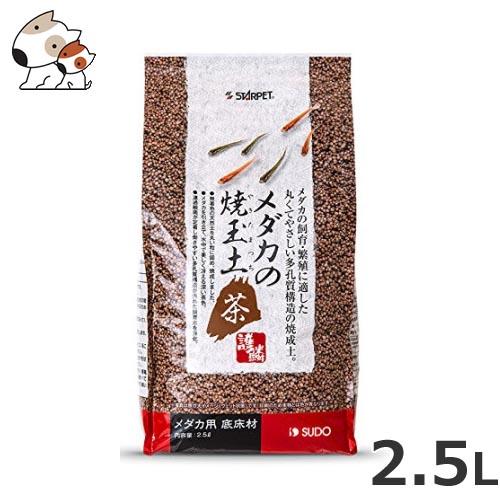 スドー メダカの焼玉土茶 2.5L