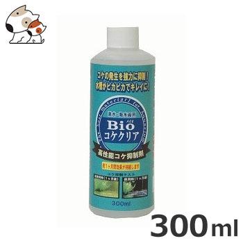 水槽内に発生する苔を抑制 ベルテック 期間限定送料無料 バイオコケクリアBioコケクリア 超激安特価 300ml