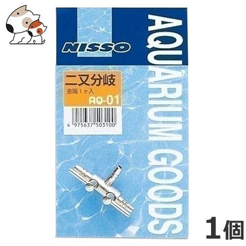 ニッソー 二又分岐 AQ-01