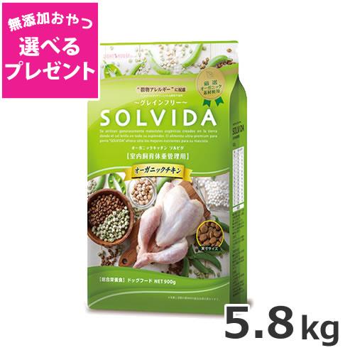 ライトハウス ソルビダ(SOLVIDA) グレインフリー チキン 室内飼育体重管理用 5.8kg