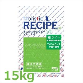 ●ホリスティックレセピー ライト 体重管理・去勢猫用 15kg