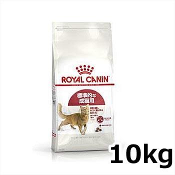 ●ロイヤルカナン フィット 10kg 標準的な成猫用