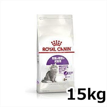 ●ロイヤルカナン センシブル 15kg 胃腸がデリケートな成猫用