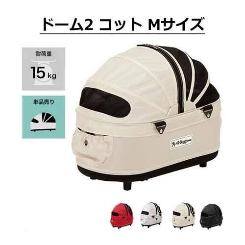 GMP エアバギー フォー ドッグ ドーム2 コット単品 Mサイズ
