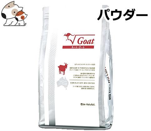 be-NatuRal(ビィナチュラル) ルート・ゴート パウダー 2.8kg