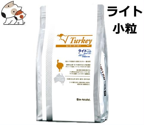 be-NatuRal(ビィナチュラル) ルート・ターキーライト 小粒 8.2kg
