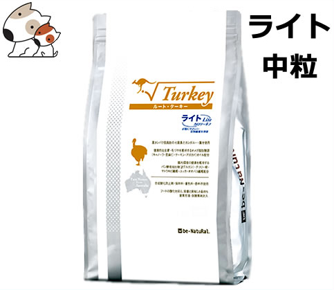 ☆be-NatuRal(ビィナチュラル) ルート・ターキーライト 中粒 8.2kg