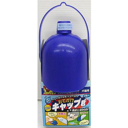 公式ストア お出かけ用品 防災グッズ ドギーマンハヤシ ピンク おでかけボトルキャップ君 人気ブランド ブルー