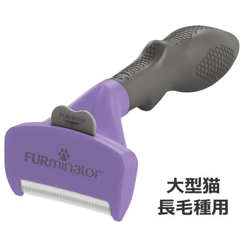 抜け毛 お手入れ FURminator スペクトラムブランズジャパン ファーミネーター 安い 国内正規品 激安 プチプラ 高品質 大型猫 長毛種用