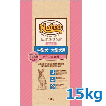 ニュートロ ナチュラルチョイス プレミアムチキン 中型犬~大型犬用 成犬用 チキン&玄米 15kg