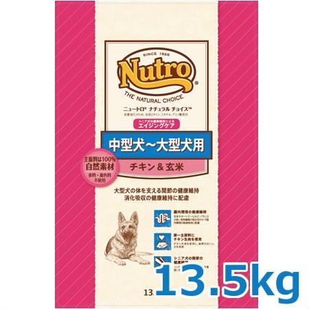 ニュートロ ナチュラルチョイス プレミアムチキン 中型犬~大型犬用 エイジングケア チキン&玄米 13.5kg