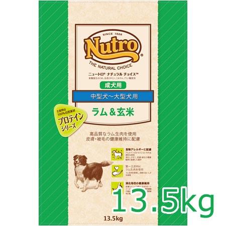 ニュートロ ナチュラルチョイス ラム&玄米 中型犬~大型犬用 成犬用 13.5kg