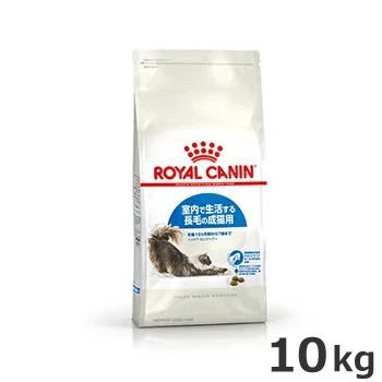 ●ロイヤルカナン インドア ロングヘアー 室内で生活する長毛の成猫用 10kg