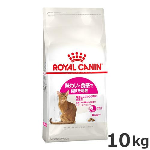 ●ロイヤルカナン セイバー エクシジェント 10kg 食事にこだわりがある成猫用