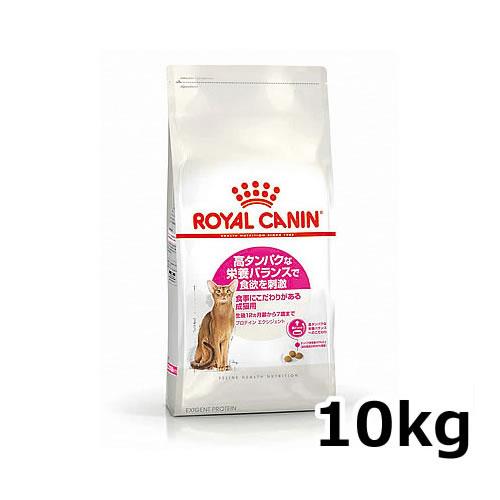 ●ロイヤルカナン プロテイン エクシジェント 10kg 高タンパクな栄養バランスで食欲を刺激