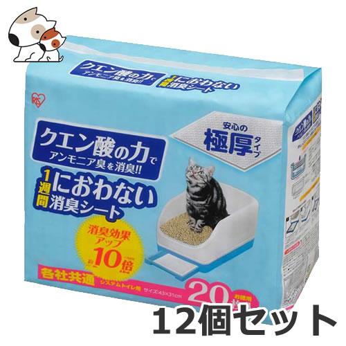 ★【今月のお買い得商品】アイリスオーヤマ 1週間におわない消臭シート 20枚 TIH-20C×12個セット(1ケース)