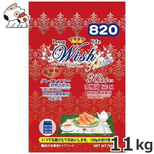 ●パーパス Wish(ウィッシュ) ソリューション キス 11kg
