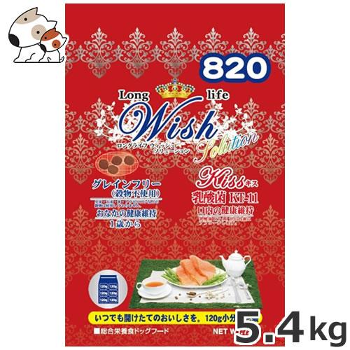●パーパス Wish(ウィッシュ) ソリューション キス 5.4kg