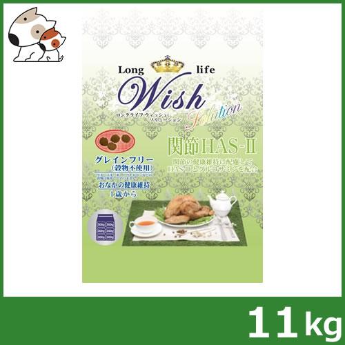 ●パーパス wish(ウィッシュ) ソリューション 関節HAS-II 11kg