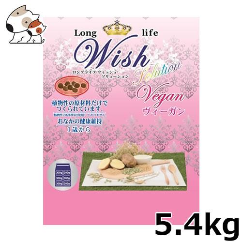 ☆パーパス Wish(ウィッシュ) ソリューション ヴィーガン 5.4kg【あす楽_年中無休】