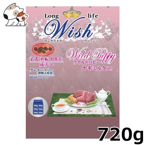 ●パーパス Wish(ウィッシュ) ワイルドパピー ヤギミルク入り 720g