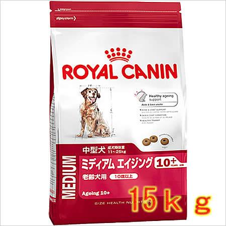 ●ロイヤルカナン ミディアムエイジング10+ 15kg