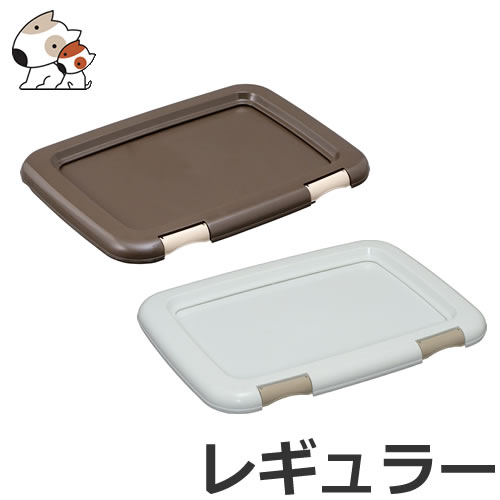 トイレシーツを固定できる ペット用のトイレトレーです 期間限定特価品 アイリスオーヤマ フチもれしにくいペットトレー ブラウン 人気 おすすめ ホワイト レギュラーサイズ FMT-485