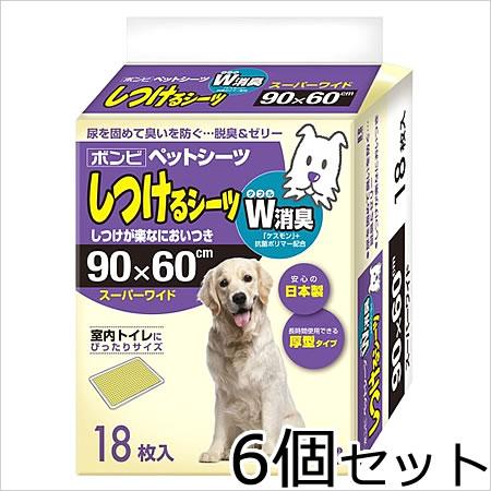 ●ボンビアルコン しつけるシーツW消臭 スーパーワイドサイズ 18枚入×6個セット 送料無料で1袋あたり1807円!