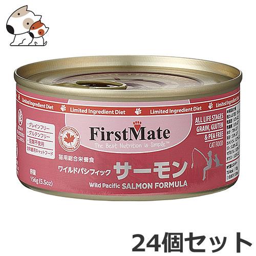 ●ファーストメイト 猫用缶詰 156g ワイルドパシフィック サーモン×24個セット グレインフリー 穀物不使用 グルテンフリー ウエット キャットフード エポキシフリー
