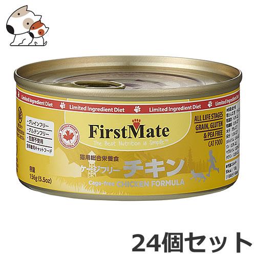 ●ファーストメイト 猫用缶詰 156g ケージフリー チキン×24個セット グレインフリー 穀物不使用 グルテンフリー ウエット キャットフード エポキシフリー