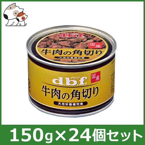 24個セット デビフペット 牛肉の角切り 150g×24個セット