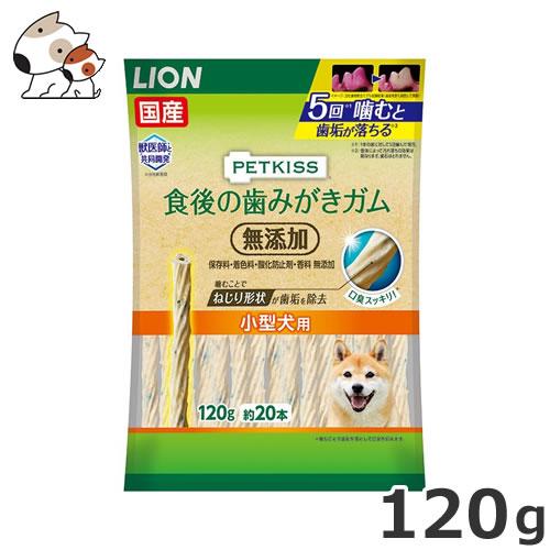 安売り 特売 獣医師と共同開発した長く噛める歯みがきガムです 今月のお買い得商品 ライオン PETKISS ペットキッス 無添加 120g 約20本入 食後の歯みがきガム 小型犬用