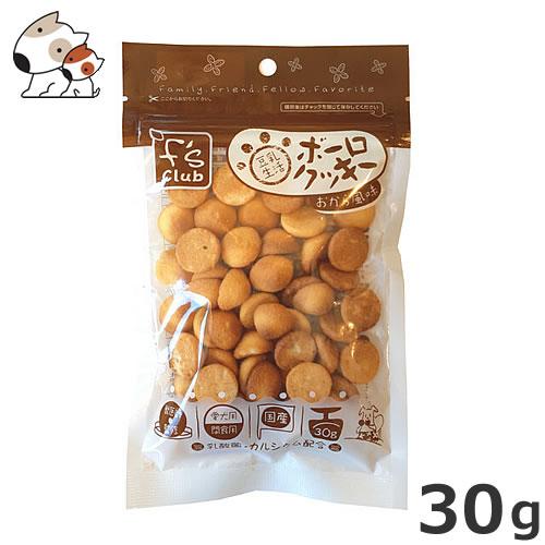 豆乳パウダーを配合したボーロクッキー ペットライブラリー FsClub 豆乳生活 未使用 30g ※アウトレット品 おから風味 ボーロクッキー