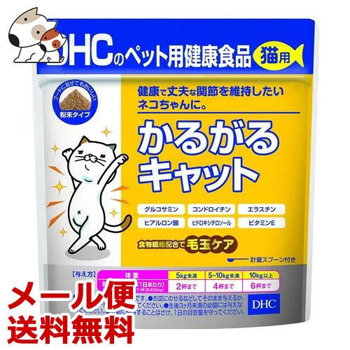 健康で丈夫な関節を維持したい愛猫に メール便 DHCの健康食品 かるがるキャット 送料無料 関節ケアに お中元 猫用サプリメント 使い勝手の良い 50g