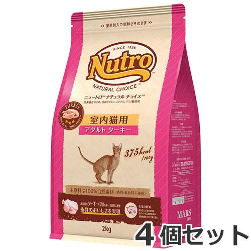 4個セット ニュートロ ナチュラルチョイス 室内猫用 1歳~6歳 アダルト ターキー 2kg×4個セット
