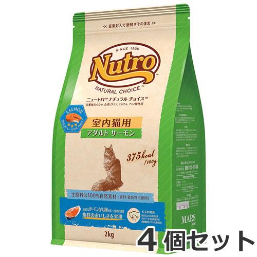 4個セット ニュートロ ナチュラルチョイス 室内猫用 1歳~6歳 アダルト サーモン 2kg×4個セット