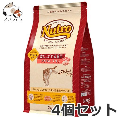 4個セット ニュートロ ナチュラルチョイス 食にこだわる猫用 1歳~6歳 アダルト チキン 2kg×4個セット