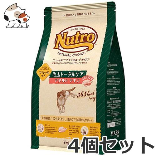 4個セット ニュートロ ナチュラルチョイス キャットフード スペシャルケア 毛玉トータルケア アダルト チキン 2kg×4個セット