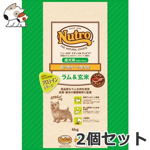 ☆2個セット ニュートロ ナチュラルチョイス ラム&玄米 超小型犬~小型犬用 成犬用 6kg×2個セット【あす楽_年中無休】