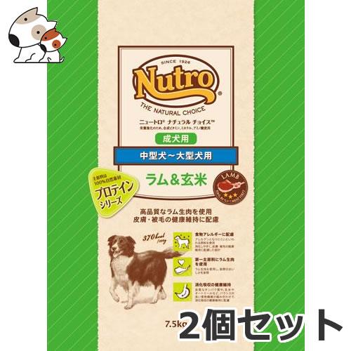 ☆2個セット ニュートロ ナチュラルチョイス ラム&玄米 中型犬~大型犬用 成犬用 7.5kg×2個セット【あす楽_年中無休】