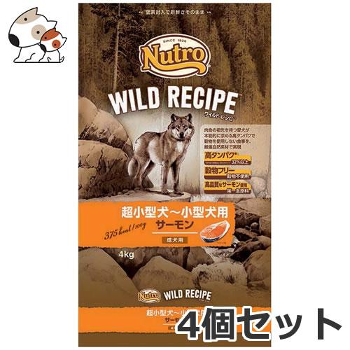 ☆4個セット ニュートロ ワイルドレシピ 超小型犬~小型犬用 成犬用 サーモン 4kg×4個セット【あす楽_年中無休】