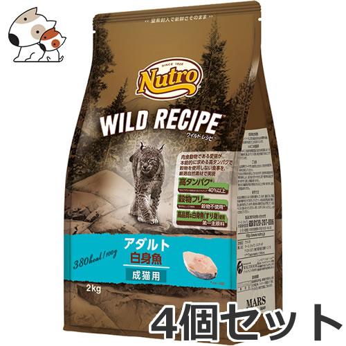 4個セット ニュートロ ワイルドレシピ キャットフード アダルト白身魚 成猫用 2kg×4個セット