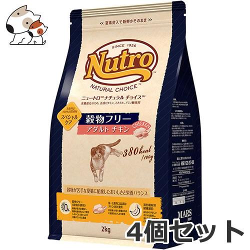 4個セット ニュートロ ナチュラルチョイス 穀物フリーアダルトチキン 2kg×4個セット