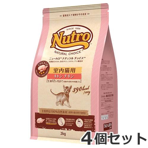 4個セット ニュートロ ナチュラルチョイス 室内猫用 生後12ヶ月まで キトン チキン 2kg×4個セット