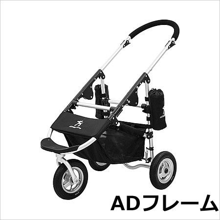 GMP エアバギー フォー ドッグ ADフレーム 単品 ペットカート