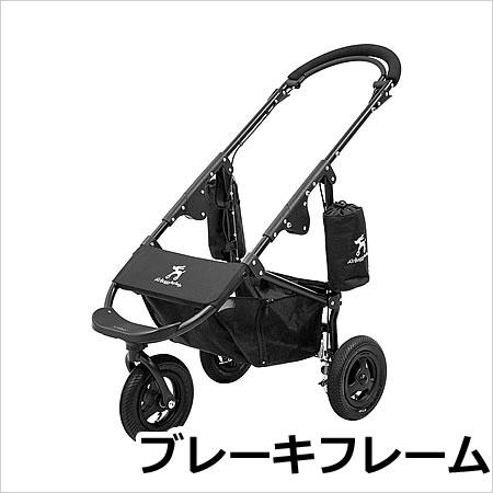 GMP エアバギー フォー ドッグ ブレーキ フレーム 単品 ペットカート ※ラッキーシール対象外です。