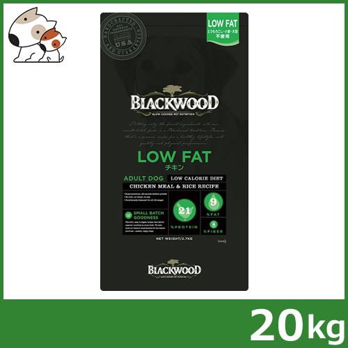 ☆今なら無添加おやつプレゼント! ブラックウッド LOWFAT チキン 20kg オールライフステージ対応 全犬種 成犬期~老齢期 【あす楽_年中無休】